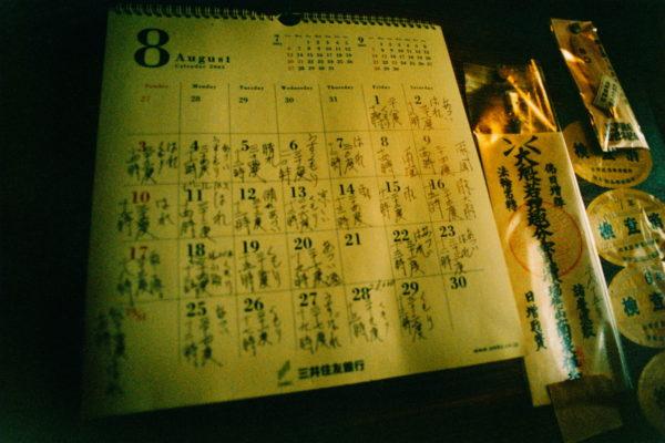 03_Eriko Koga_Asakusa Zenzai_Calendar_2003_24×36mm